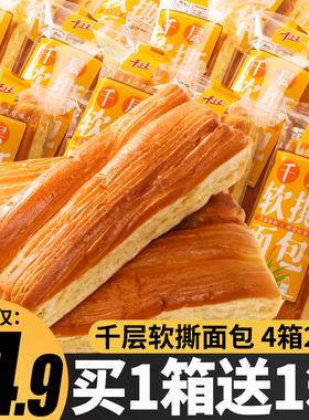 零趣千层软撕面包早餐早餐手撕棒蛋糕类休闲小吃的零食品健康耐吃