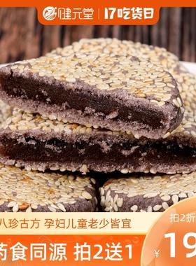 红豆芡实饼茯苓八珍糕孕妇健康脾胃无糖精糕点调理小吃早餐零食品