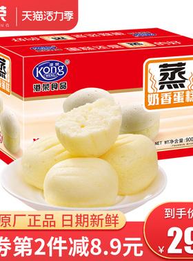 港荣蒸蛋糕奶香整箱网红健康早餐软面包休闲营养儿童小吃糕点零食