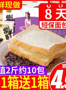 紫米面包整箱早餐食品蛋糕类解馋小零食宿舍耐吃小吃健康休闲食品