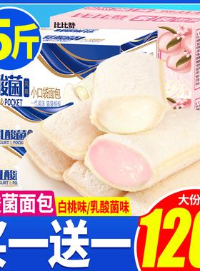 比比赞乳酸菌小口袋面包整箱早餐酸奶蛋糕类健康零食小吃休闲食品