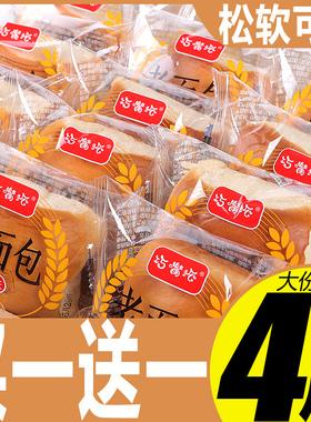 老面包整箱早餐即食手撕小面包怀旧代餐饱腹健康零食小吃休闲食品