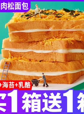 海苔肉松面包早餐整箱吐司夹心蛋糕休闲健康网红零食小吃休闲食品