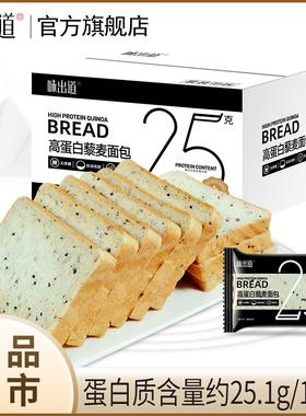味出道全麦高蛋白藜麦吐司面包整箱无糖精健康粗粮早餐代餐零食品