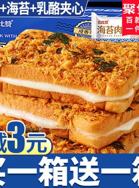海苔肉松吐司面包整箱早餐速食蛋糕网红健康零食小吃休闲食品即食