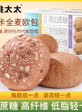 姚太太全麦面包2箱低脂食品健康零食代餐饱腹早餐欧包黑麦面包