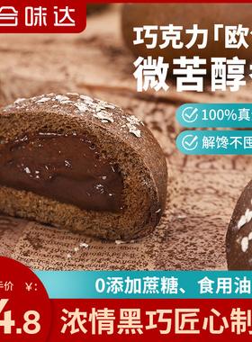 信合味达全麦巧克力夹心面包0低脂健康零食品无糖精早餐代餐欧包