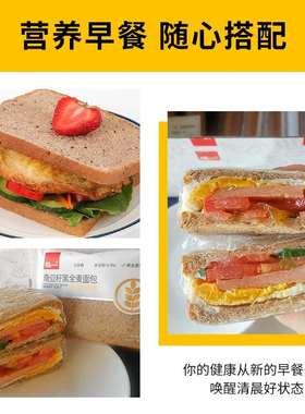 泓一奇亚籽黑全麦面包整箱早餐懒人速食解馋健康代餐饱腹吐司