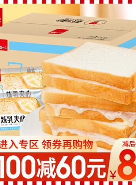 【满100减60元】泓一炼乳夹心吐司面包早餐整箱健康零食休闲食品