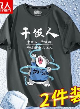 夏季冰丝短袖t恤男潮牌大码宽松加肥加大男装胖子干饭人冰感衣服