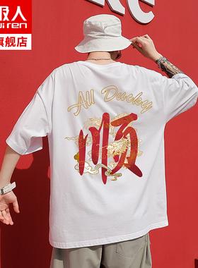 短袖T恤男士夏季2021新款ins潮牌宽松大码国潮男装半袖纯棉衣服男