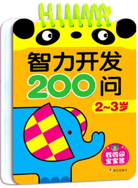 智力开发200问 2-3岁宝宝图书籍思维训练益智早教认知启蒙卡片撕不烂儿童绘本婴幼儿两周岁半适合二到三岁孩子看的书 阅读男孩书本