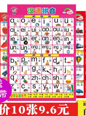 宝宝挂图幼儿童0-3岁早教拼音挂图无声认知启蒙识字挂图无声卡片
