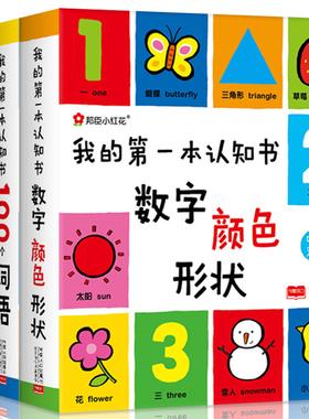 我的第一本认知书 全套3册颜色卡片形状 两岁宝宝书籍2-3岁儿童绘本1岁半婴幼儿园早教 读物益智启蒙识物适合一周岁到撕不烂的书本