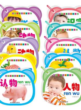 宝宝早教书全套10册 幼儿启蒙翻翻幼儿园书籍0-1-2-3-6岁看图识字卡片学龄前儿童图书婴儿绘本认知字物益智书本洞洞书