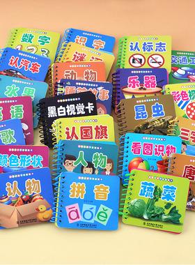25本宝宝早教书 儿童书籍0-3岁 幼儿撕不烂益智书本婴儿启蒙一岁到两岁半三绘本适合1-2-3岁看的看图识物识字识图动物卡片认知图书