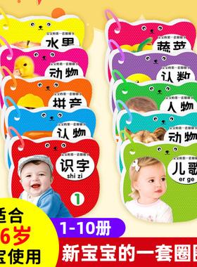 10册儿童撕不烂早教圈圈书 0-3-6岁婴儿书宝宝读儿歌认动物水果蔬菜人物识物识数学说话拼音卡片启蒙认知双面印刷看图识字童书绘本