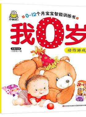 0-6-12个月宝宝智能训练书全套4册小婴孩 我0岁了 婴儿绘本0岁书籍图书幼儿早教书益智启蒙绘本思维认知卡片儿童读物语言撕不烂书