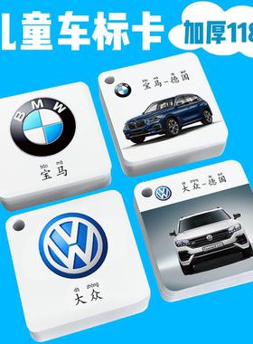 儿童汽车标志卡片汽车品牌标识认车标大全启蒙早教认知卡挂图玩具