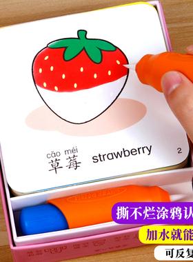 幼儿童水果蔬菜清水涂鸦卡片0-3-6岁宝宝早教认知启蒙卡涂色玩具