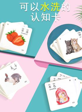 可水洗早教认知卡片婴儿童宝宝看图识物动物水果实物识图启蒙闪卡