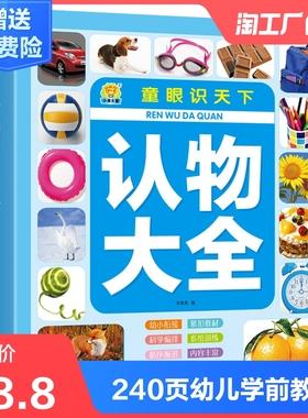 认物大全认标志认水果动物形状颜色绘本儿童0-1-3-4-5-6-7-8周岁宝宝读物认识名车各国卡片看图识物启蒙认知婴幼儿早教益智图书籍