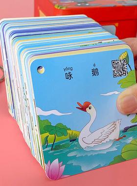 儿童唐诗启蒙早教认知古诗词卡片2-3-6岁5幼儿数字看图宝宝识字卡