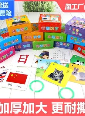 宝宝看图识物启蒙幼儿童早教书0-3岁书籍撕不烂识字认物认知卡片