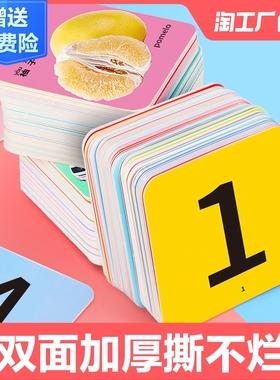 婴幼儿童早教认知识字卡片宝宝启蒙看图识物数字水果动物益智玩具