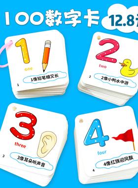 儿童数字卡片1到100幼儿园宝宝早教启蒙认数识数0-100玩具认知卡