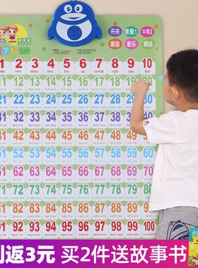 儿童数字1到100有声挂图启蒙宝宝幼儿早教拼音认知神器卡片墙贴表