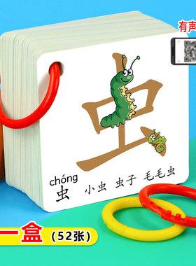 幼儿识字卡片儿童数字早教宝宝婴儿启蒙有声看图识物玩具认知卡