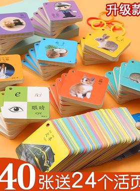 动物卡片儿童识字宝宝早教看图识物婴幼儿启蒙益智识图玩具认知卡
