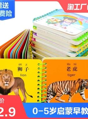 0-5岁撕不烂早教书宝宝书启蒙书认知卡片幼儿童玩具书籍儿童图书