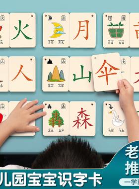 幼儿园认字识字卡片3000字看图启蒙宝宝认知儿童汉字早教神器全套