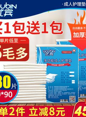 成人护理垫60x90纸尿裤一次性隔尿垫老人用尿不湿护垫纸尿垫加厚