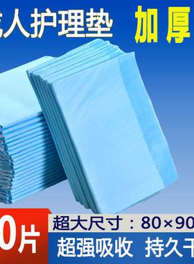 尿垫老人用护理垫成人80*90加厚尿不湿大号老年隔尿垫40片一次性