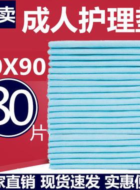 80x90成人隔尿垫儿大号超大防水老人用一次性护理垫尿片医用加厚