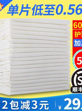 成人护理垫60x90纸尿裤一次性隔尿垫老人尿垫护垫加厚产妇尿不湿