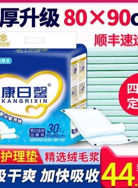 康日馨成人护理垫老人加厚80x90孕产妇一次性隔尿垫四角定位大号