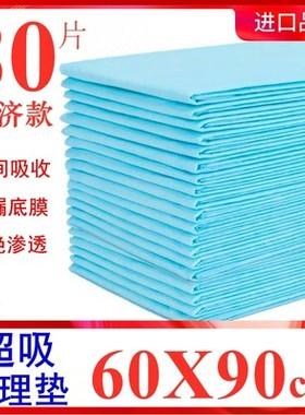 成人60x90加厚护理垫超大号防水一次性隔尿垫老人专用 一次性床垫