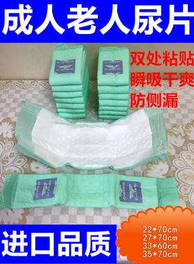 布尿布老人用隔尿垫成人一次性尿片止尿垫片护理垫尿片大号经济装