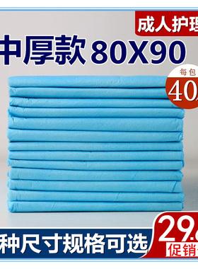 加厚成人护理垫8090老人用大号隔尿垫一次性尿不湿纸尿垫护理床垫