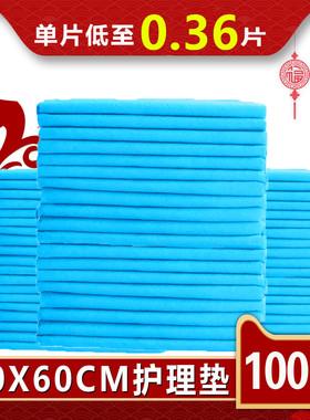 护理垫老人60x60中单护理垫 大号卫生护理垫产褥一次性隔尿垫床单