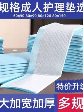 成人护理垫老人用一次性隔尿垫通用防水超大加厚床垫尿片老年医用