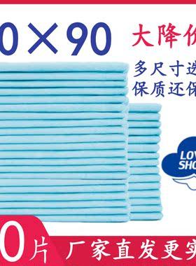 老人护理垫特大号成人用纸尿片一次性隔尿垫儿大号超大加厚床垫单