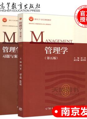 现货包邮 南京大学 周三多 管理学 第五版第5版 教材+ 习题与案例 高等教育出版社管理学原理教程 考研教材辅导工商管理类教材