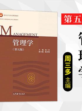 正版 新版 周三多 管理学 第五版第5版 高等教育出版社 管理学教材 管理学原理与实务基础教材 考研用书可搭罗宾斯管理学教程