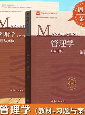 南京大学 管理学 周三多 第五版第5版 教材+习题与案例 高等教育出版社 考研教材辅导用书 十一五国家规划教材 面向21世纪课程教材