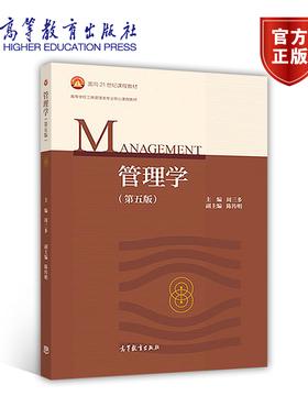 管理学(第五版)周三多 高等教育出版社 经济学教材